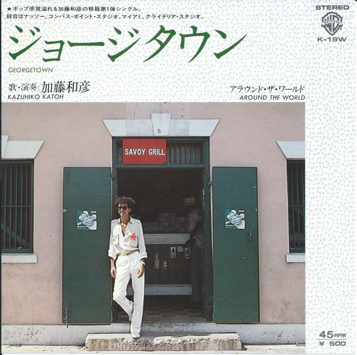 加藤和彦 KAZUHIKO KATOH / ジョージタウン GEORGETOWN / アラウンド・ザ・ワールド AROUND THE WORLD (7