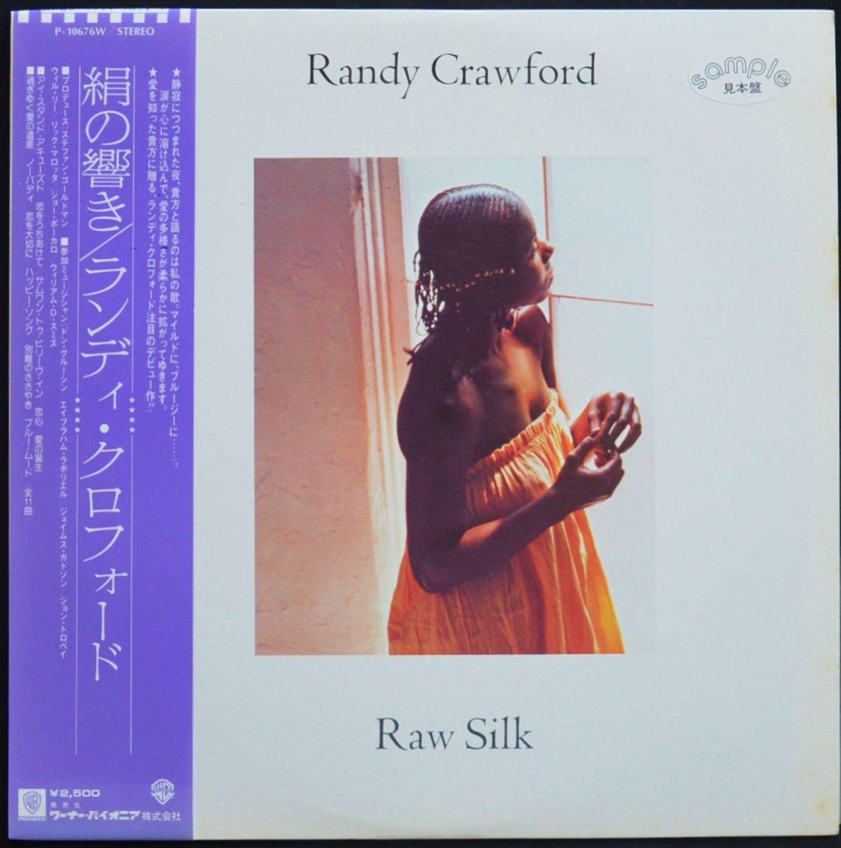 ランディ・クロフォード RANDY CRAWFORD / 絹の響き RAW SILK (LP)