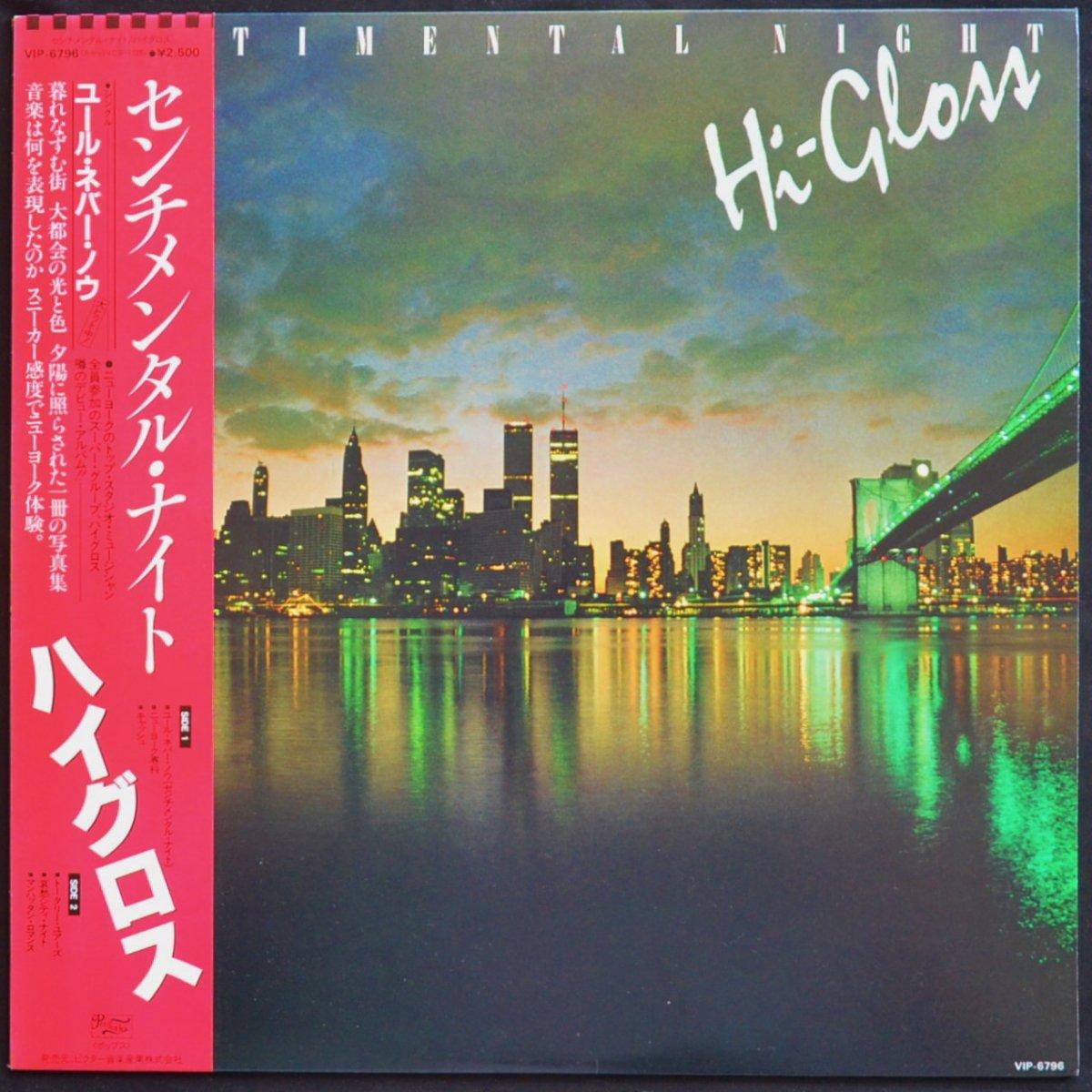 ハイグロス HI-GLOSS / センチメンタル・ナイト SENTIMENTAL NIGHT (LP)