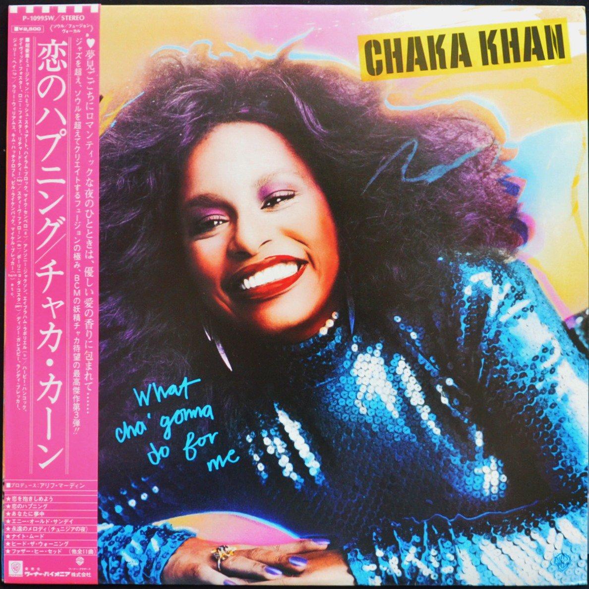 チャカ・カーン CHAKA KHAN / 恋のハプニング WHAT CHA' GONNA DO FOR ME (LP)