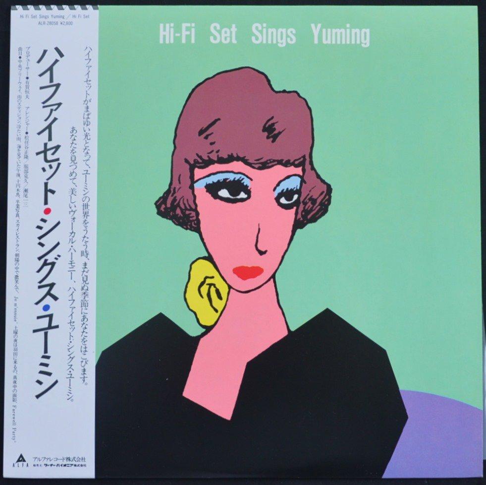 ハイ・ファイ・セット HI-FI SET / シングス・ユーミン SINGS YUMING (LP)