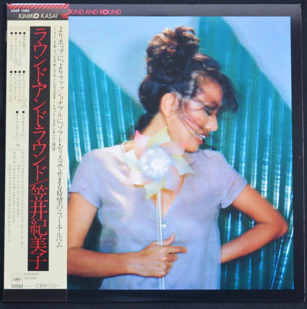 笠井紀美子  KIMIKO KASAI / ラウンド・アンド・ラウンド ROUND AND ROUND (LP)