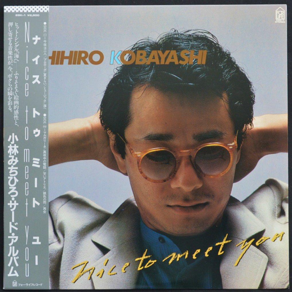 小林みちひろ / MICHIHIRO KOBAYASHI / ナイス・トゥ・ミート・ユー NICE TO MEET YOU (サード・アルバム) (LP)