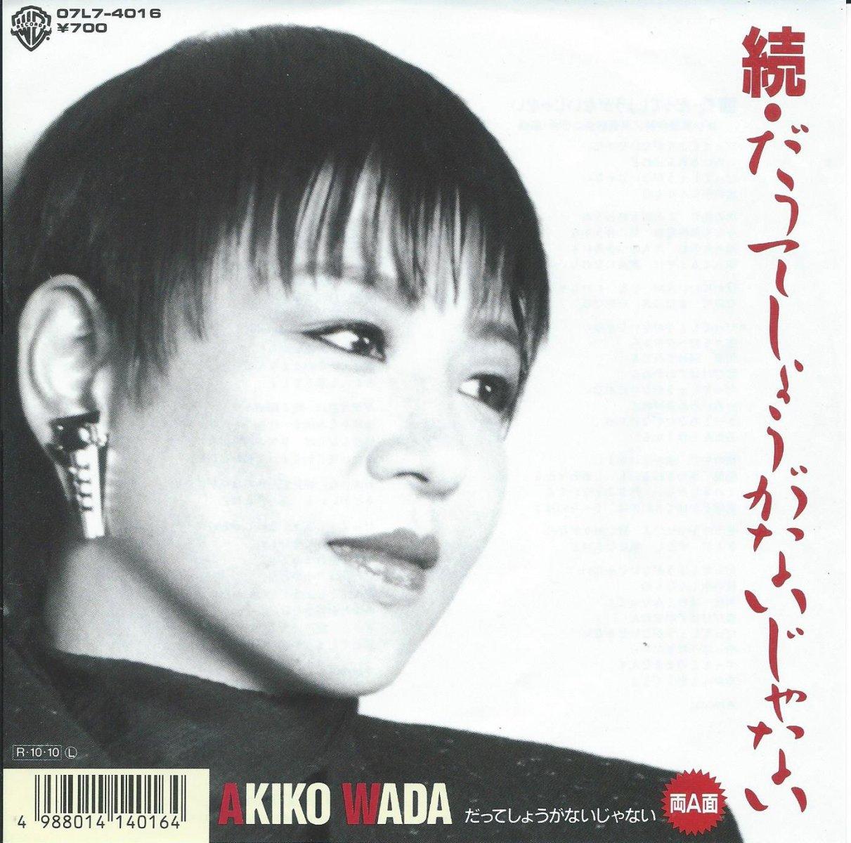 和田アキ子 AKIKO WADA / 続・だってしょうがないじゃない / だってしょうがないじゃない (7