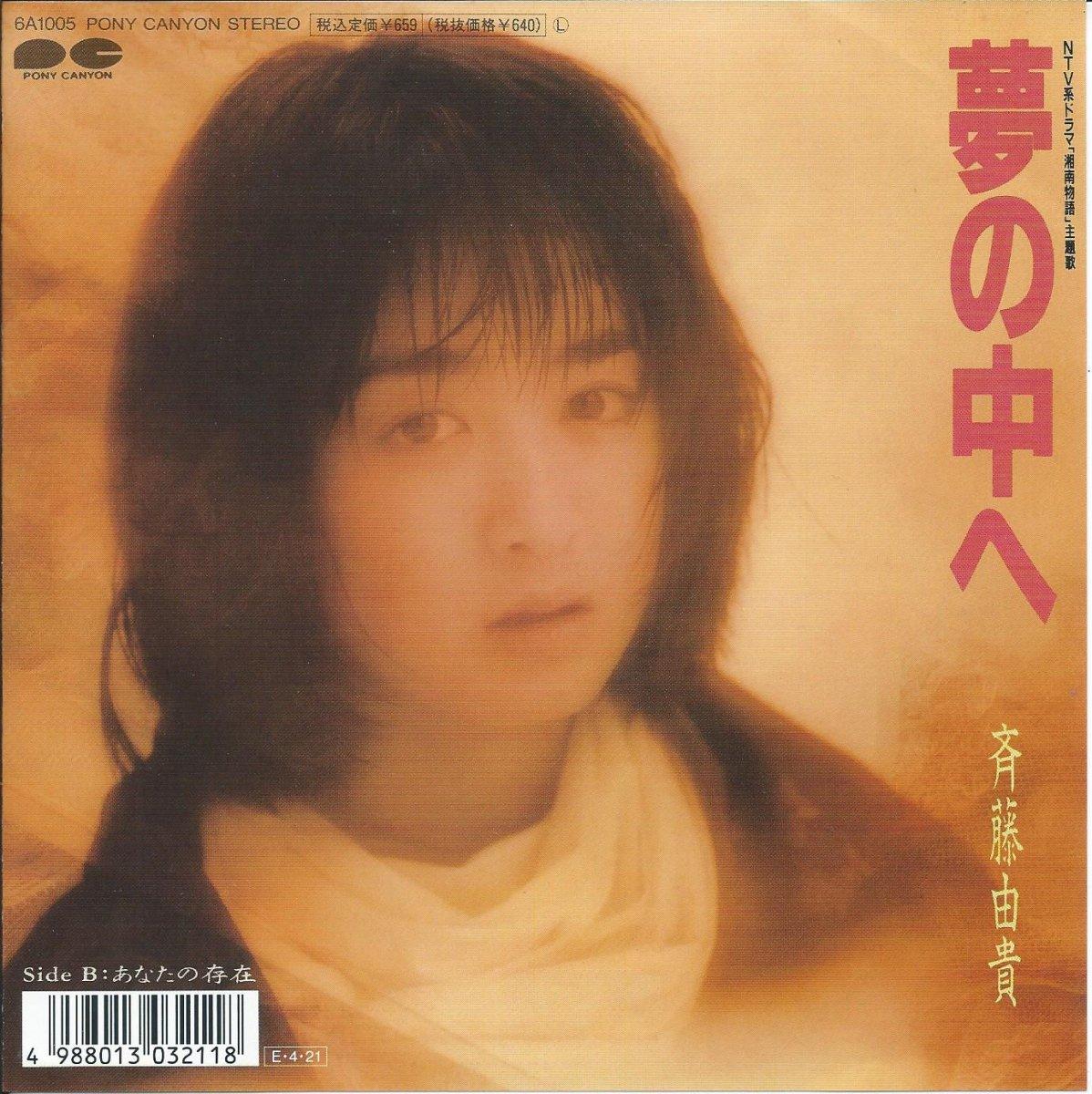 斉藤由貴 YUKI SAITO / 夢の中へ  / あなたの存在 (7
