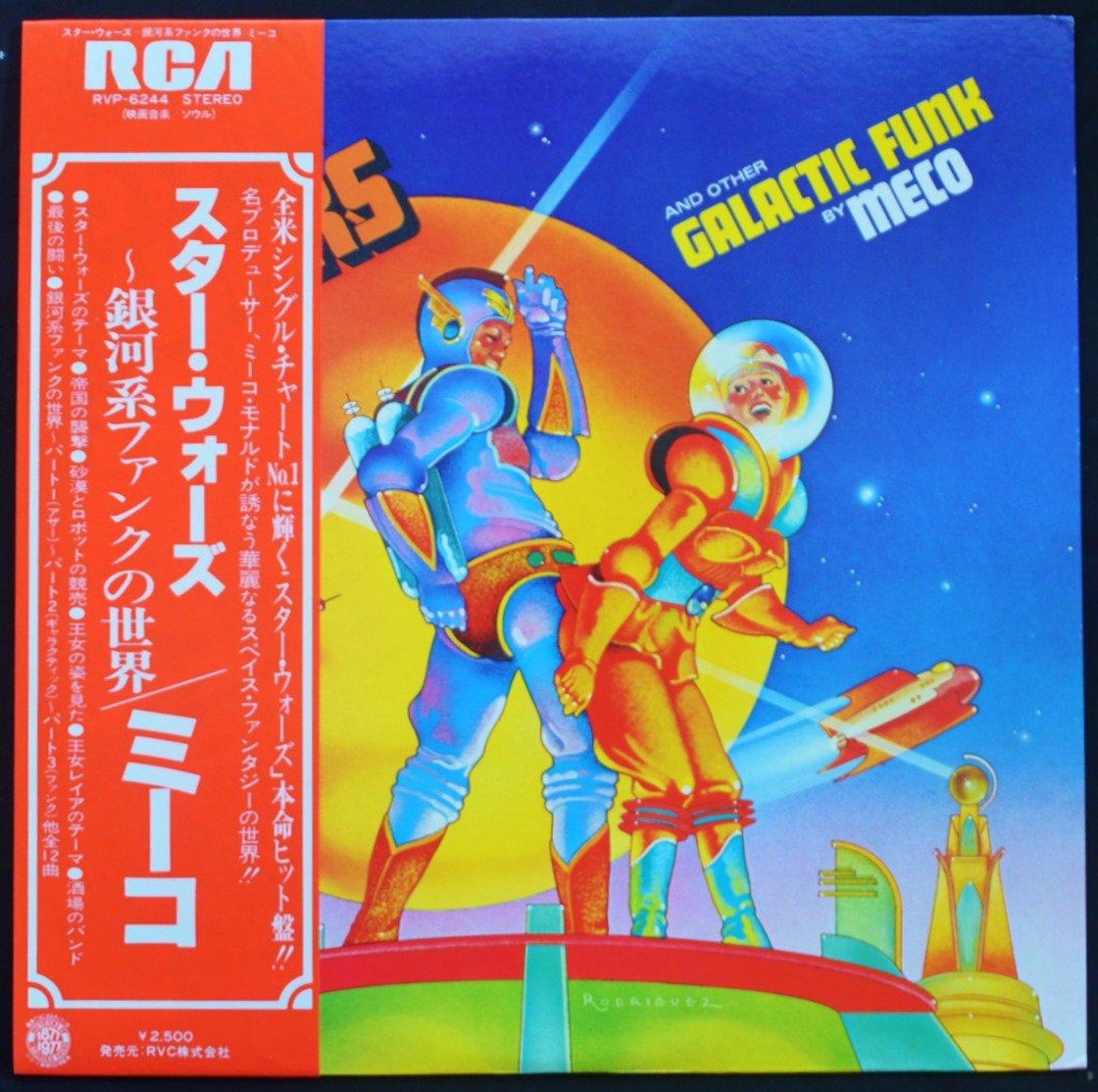 ミーコ MECO / スター・ウォーズ〜銀河系ファンクの世界 MUSIC INSPIRED BY STAR WARS AND OTHER GALACTIC FUNK (LP)