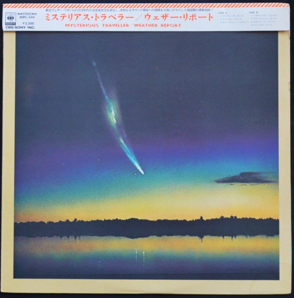 ウェザー・リポート WEATHER REPORT / ミステリアス・トラベラー MYSTERIOUS TRAVELLER (LP)
