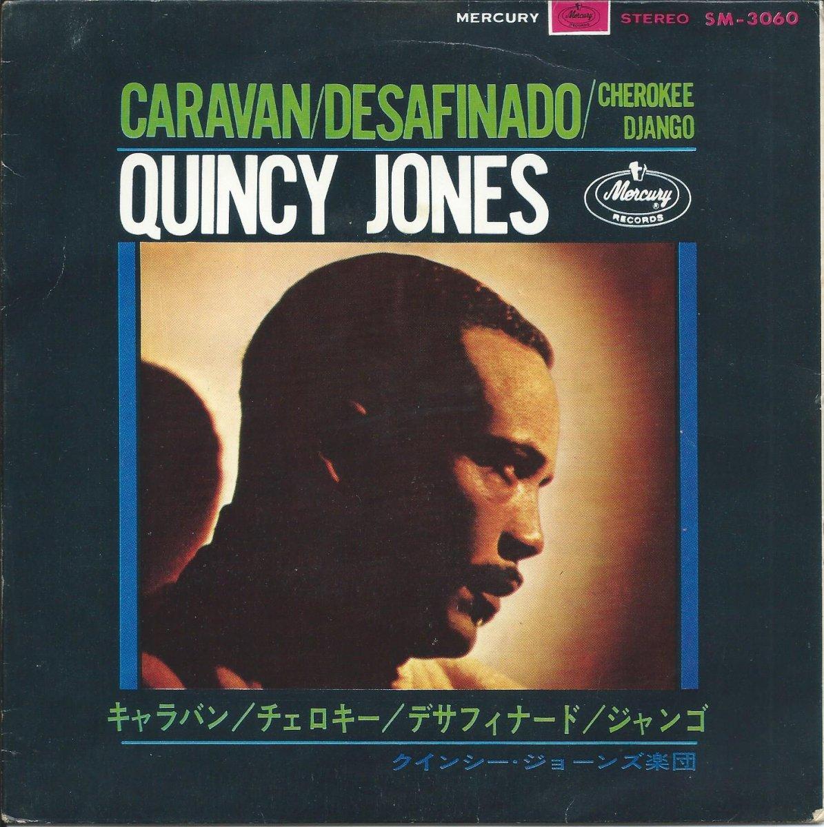 クインシー・ジョーンズ楽団 QUINCY JONES / キャラバン CARAVAN / デサフィナード DESAFINADO (7