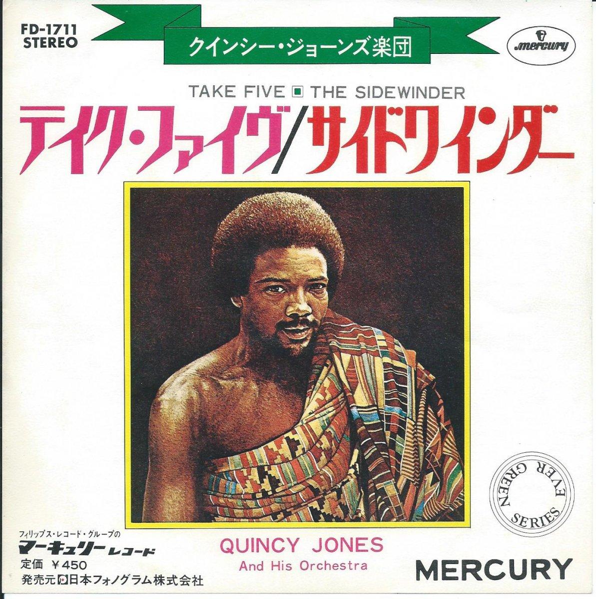 クインシー・ジョーンズ楽団 QUINCY JONES AND HIS ORCHESTRA / テイク・ファイヴ TAKE FIVE / サイドワインダー THE SIDEWINDER (7