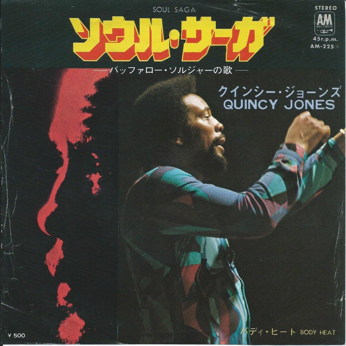 クインシー・ジョーンズ QUINCY JONES / ソウル・サーガ -バッファロー・ソルジャーの歌- SOUL SAGA / バディ・ヒート BODY HEAT (7
