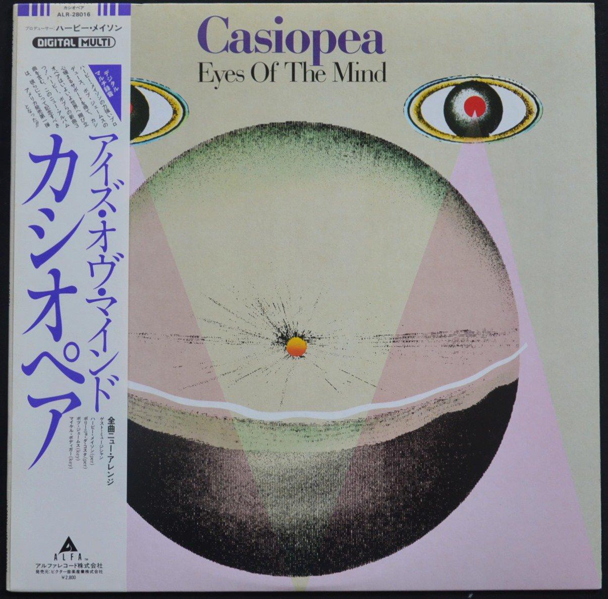 カシオペア CASIOPEA / アイズ・オヴ・マインド EYES OF THE MIND (LP)