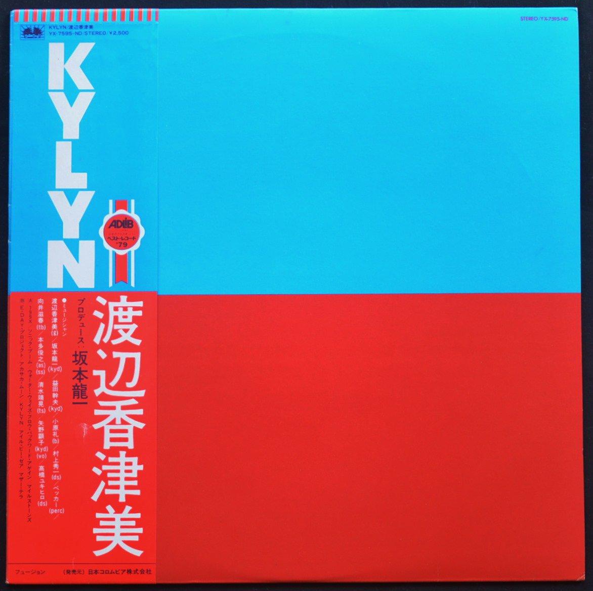 渡辺香津美 KAZUMI WATANABE WITH RYUICHI SAKAMOTO 坂本龍一 / KYLYN (LP)