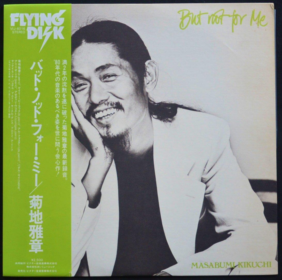 菊地雅章 MASABUMI KIKUCHI / バット・ノット・フォー・ミー BUT NOT FOR ME (LP)