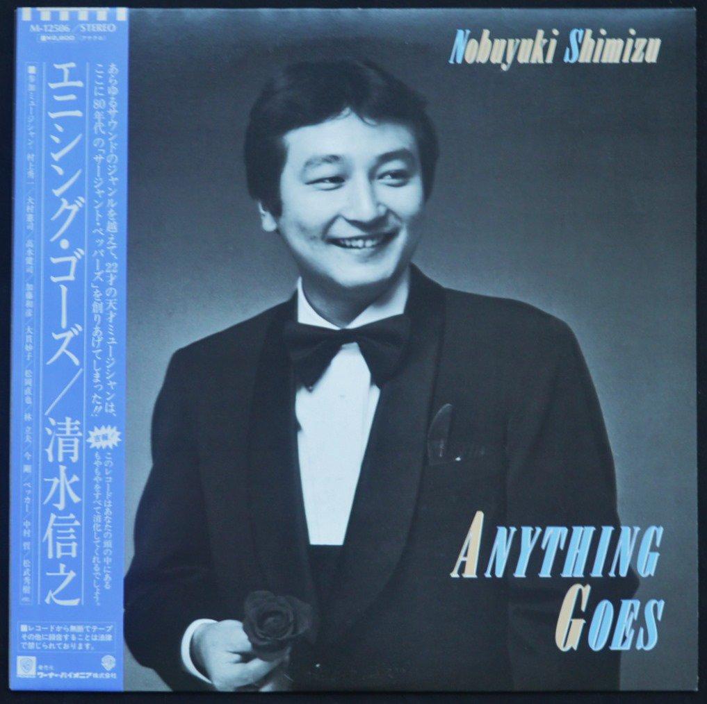 清水信之 NOBUYUKI SHIMIZU / エニシング・ゴーズ ANYTHING GOES (LP)