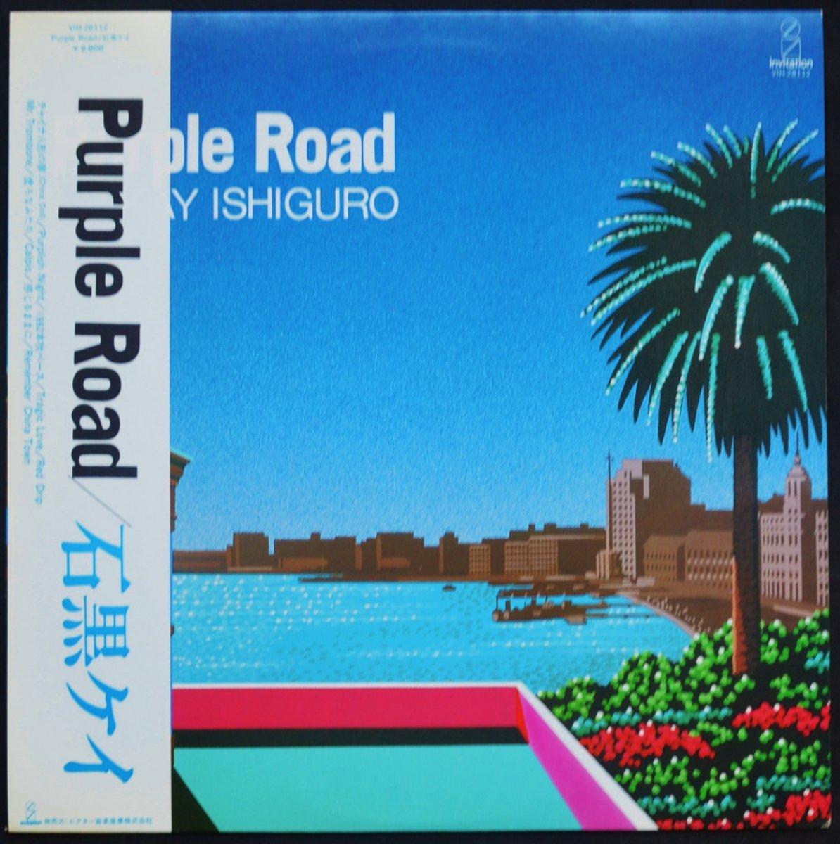 石黒ケイ KEI ISHIGURO / パープル・ロード PURPLE ROAD (LP)