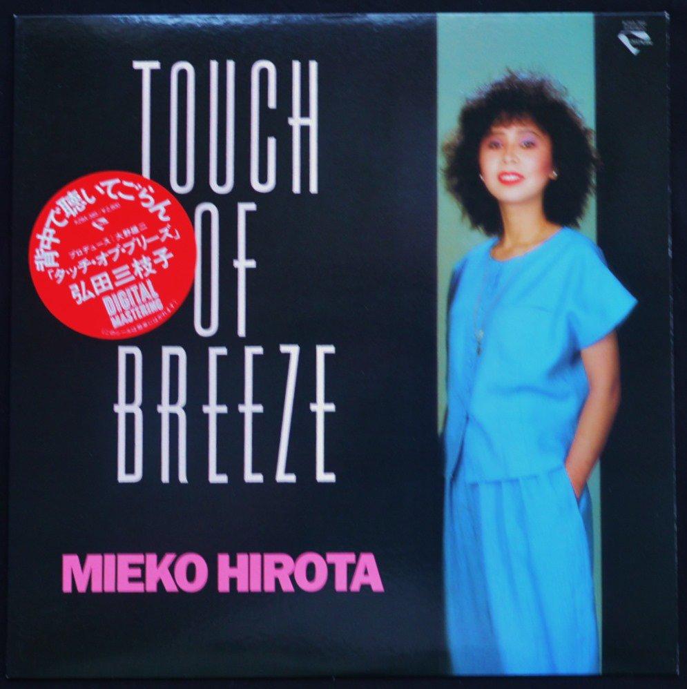 弘田三枝子 MIEKO HIROTA (PROD 大野雄二 / YUJI OHNO) / タッチ・オブ・ブリーズ TOUCH OF BREEZE (LP)