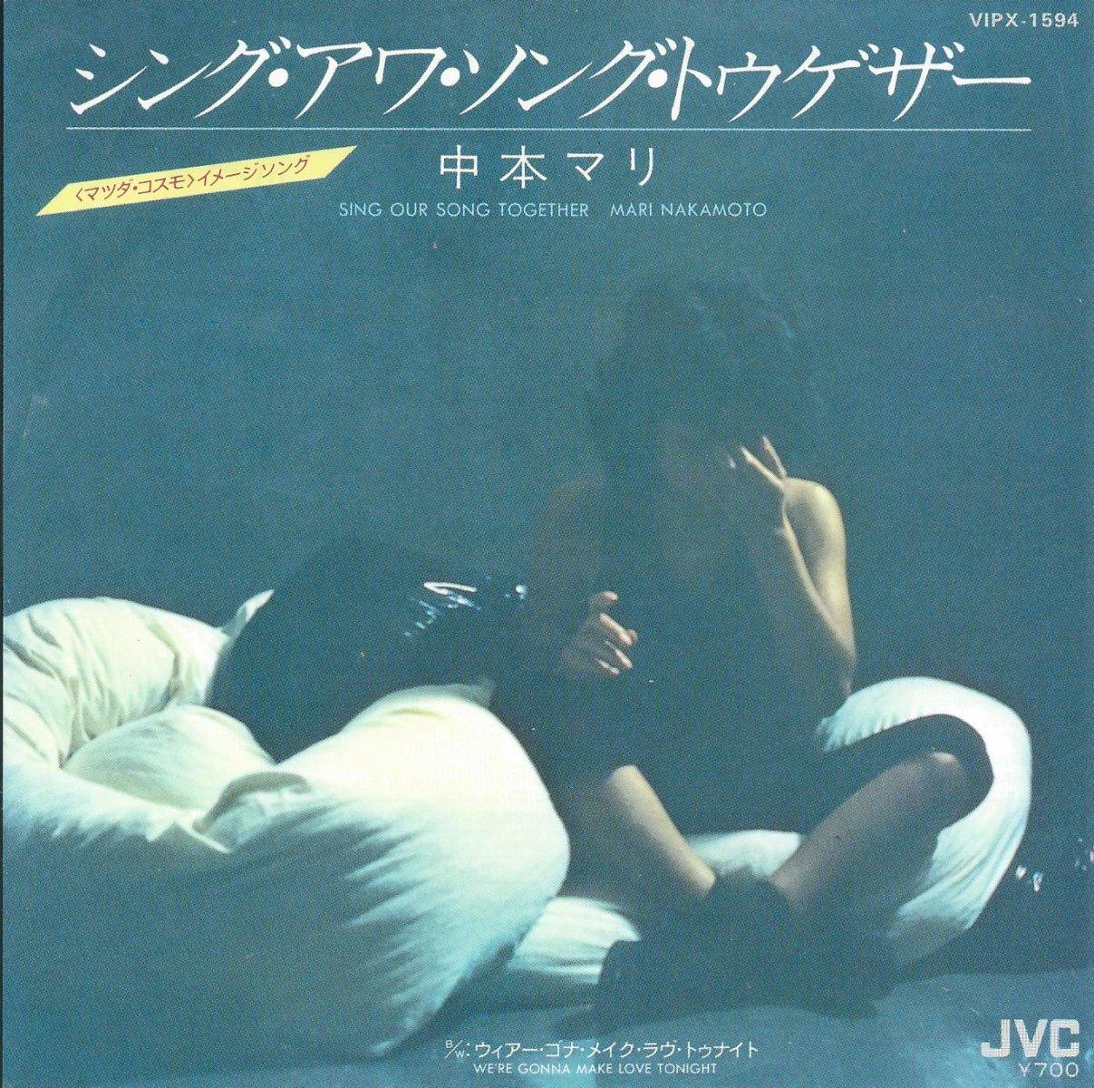 中本マリ MARI NAKAMOTO / シング・アワ・ソング・トゥゲザー SING OUR TOGETHER (7