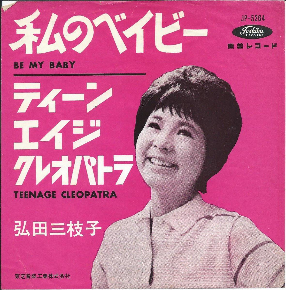 弘田三枝子 MIEKO HIROTA / 私のベイビー BE MY BABY / ティーンエイジ・クレオパトラ TEENAGE CLEOPATRA (7
