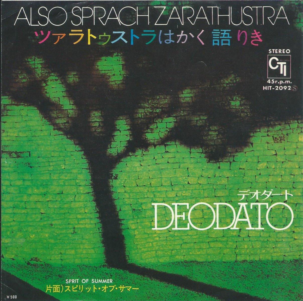 デオダート DEODATO / ツァラトゥストラはかく語りき ALSO SPRACH ZARATHUSTRA (7