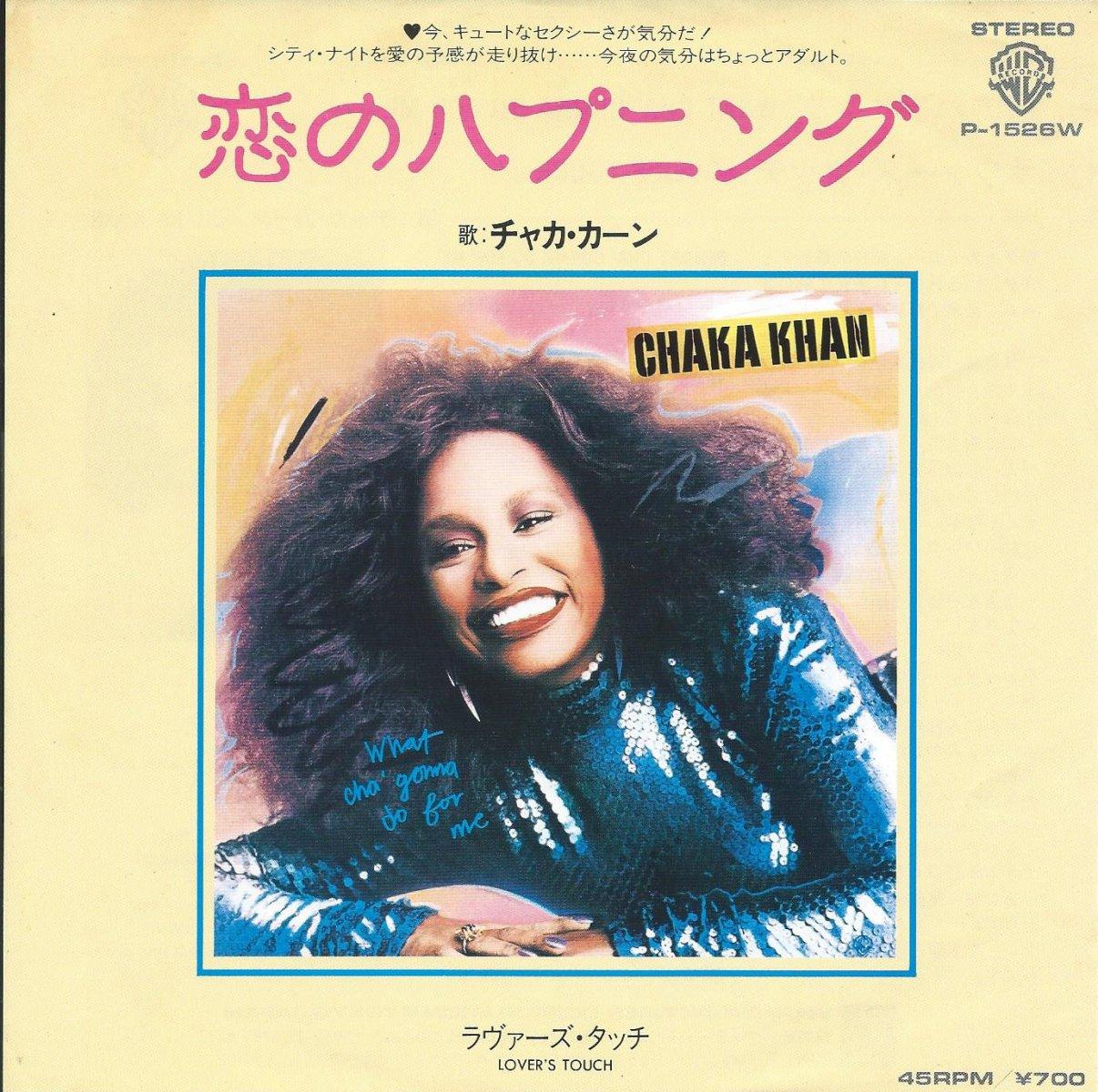 チャカ・カーン CHAKA KHAN / 恋のハプニング WHAT CHA' GONNA DO FOR ME (7