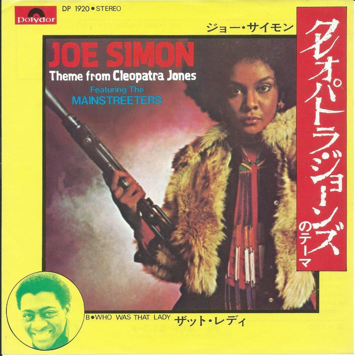ジョー・サイモン JOE SIMON / クレオパトラ・ジョーンズのテーマ THEME FROM CLEOPATRA JONES (7
