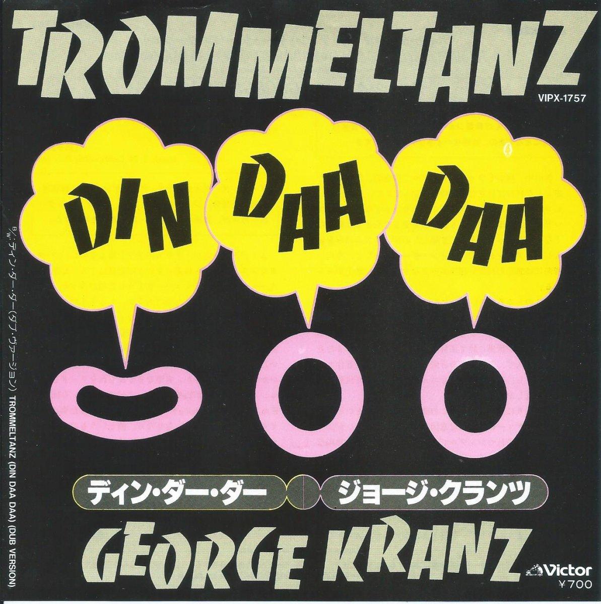 ジョージ・クランツ GEORGE KRANZ / ディン・ダー・ダー TROMMELTANZ (DIN DAA DAA) (7