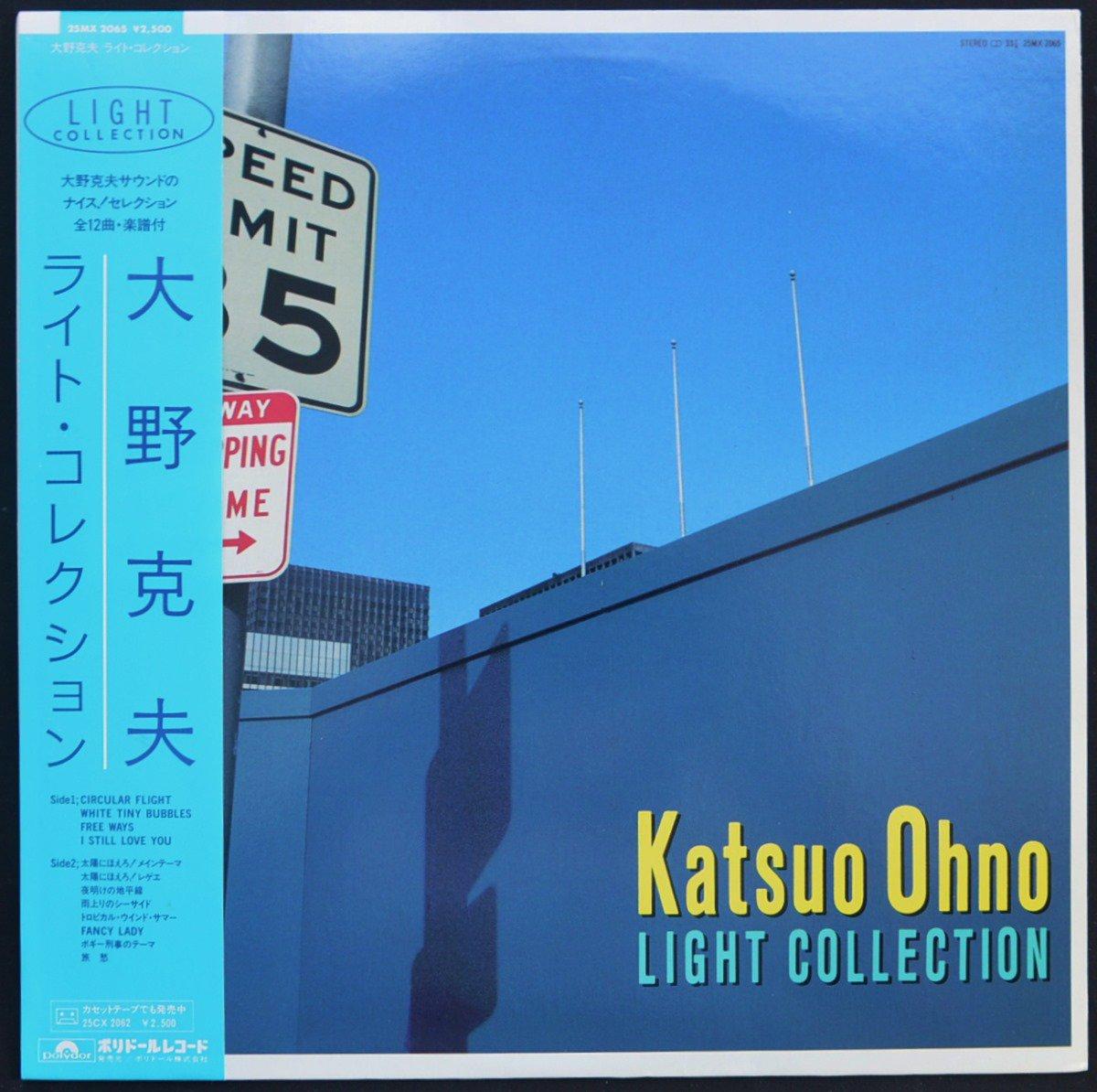 大野克夫 KATSUO OHNO / ライト・コレクション LIGHT COLLECTION (LP)