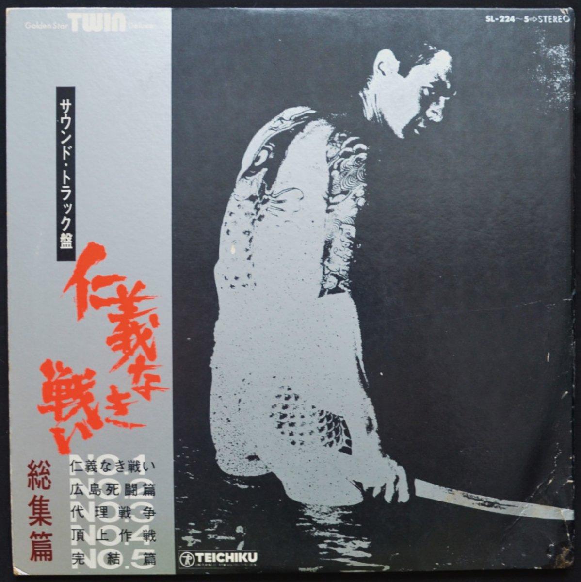 O.S.T. (津島利章) / 仁義なき戦い 総集編 (サウンド・トラック盤) (2LP)