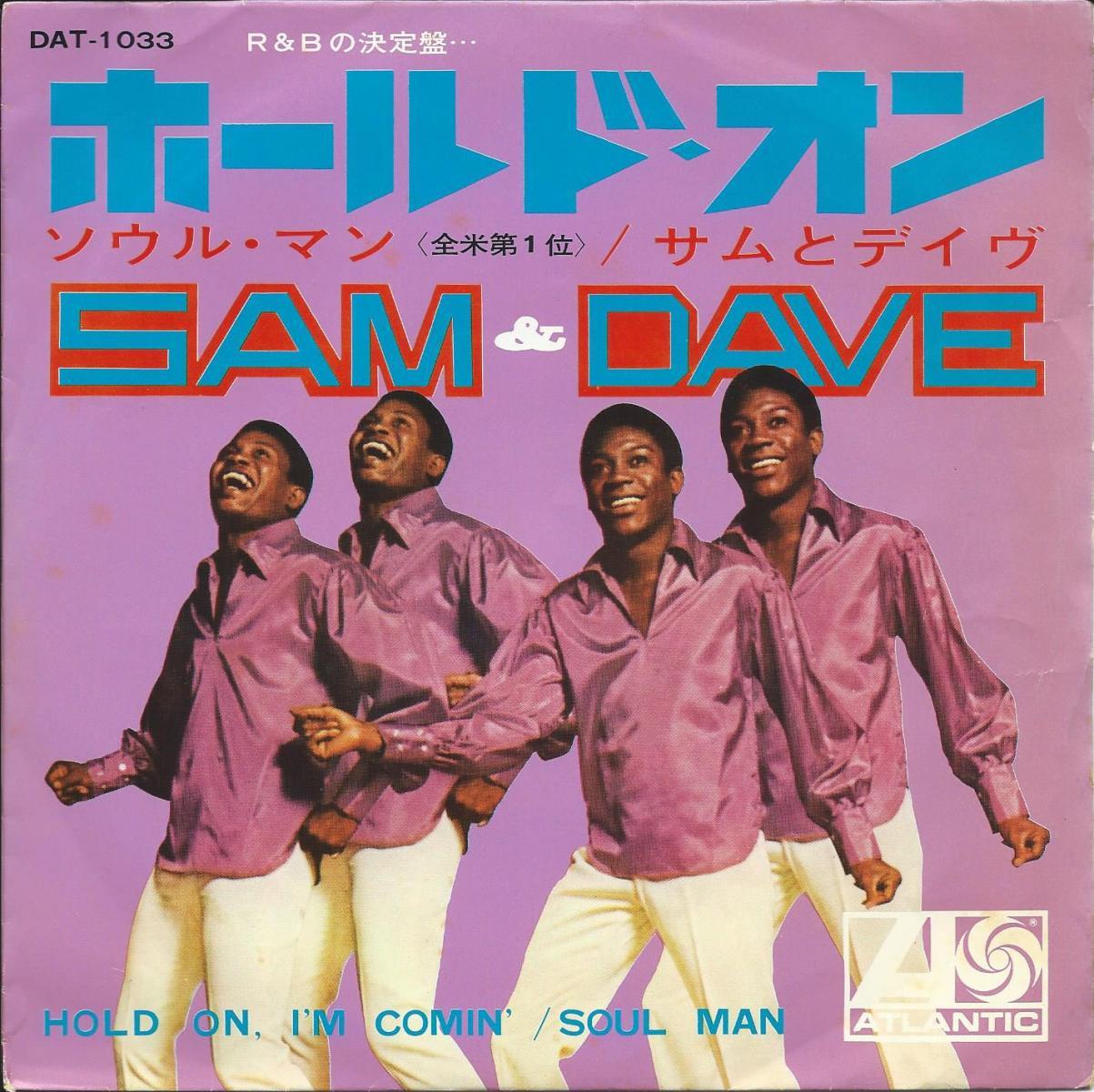 SAM & DAVE サムとデイヴ / HOLD ON,I'M COMIN' ホールド・オン (7