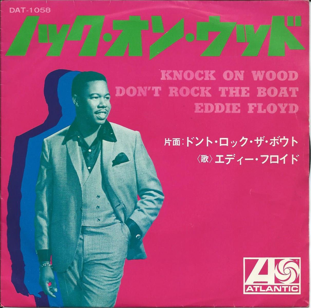 EDDIE FLOYD エディー・フロイド / KNOCK ON WOOD ノック・オン・ウッド (7
