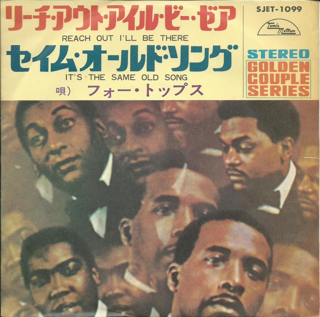 FOUR TOPS フォー・トップス / REACH OUT I'LL BE THERE リーチ・アウト・アイル・ビー・ゼア (7