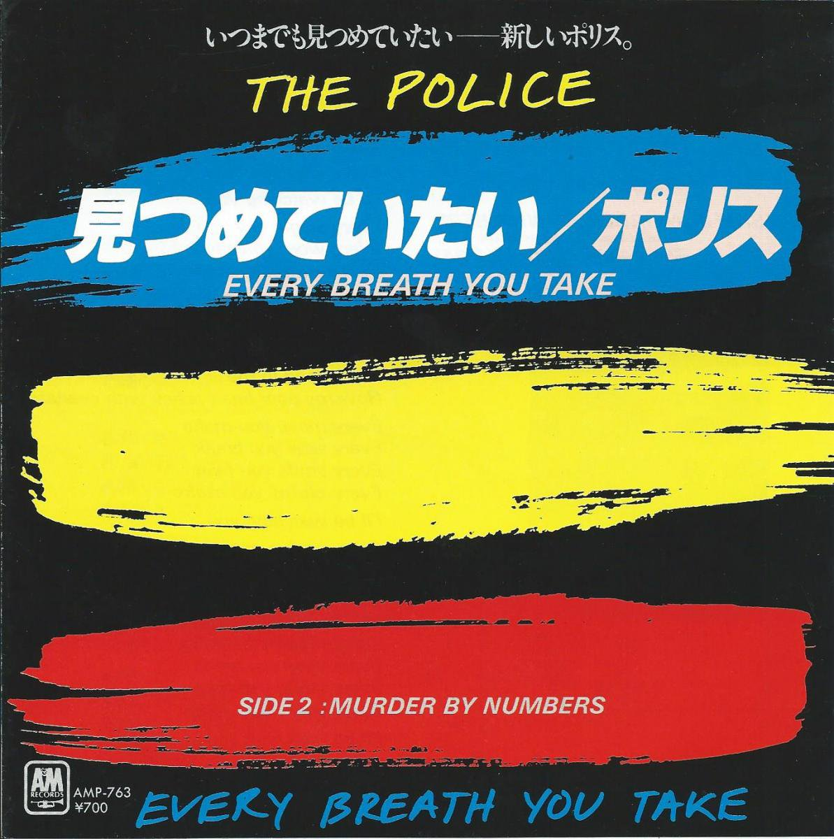THE POLICE ポリス / EVERY BREATH YOU TAKE 見つめていたい (7