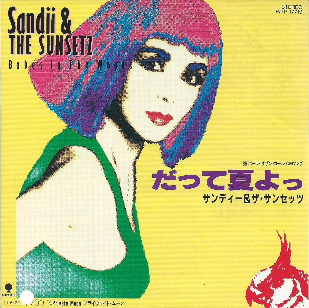 サンディー&ザ・サンセッツ SANDII & THE SUNSETZ / だって夏よっ BABES IN THE WOODS (7