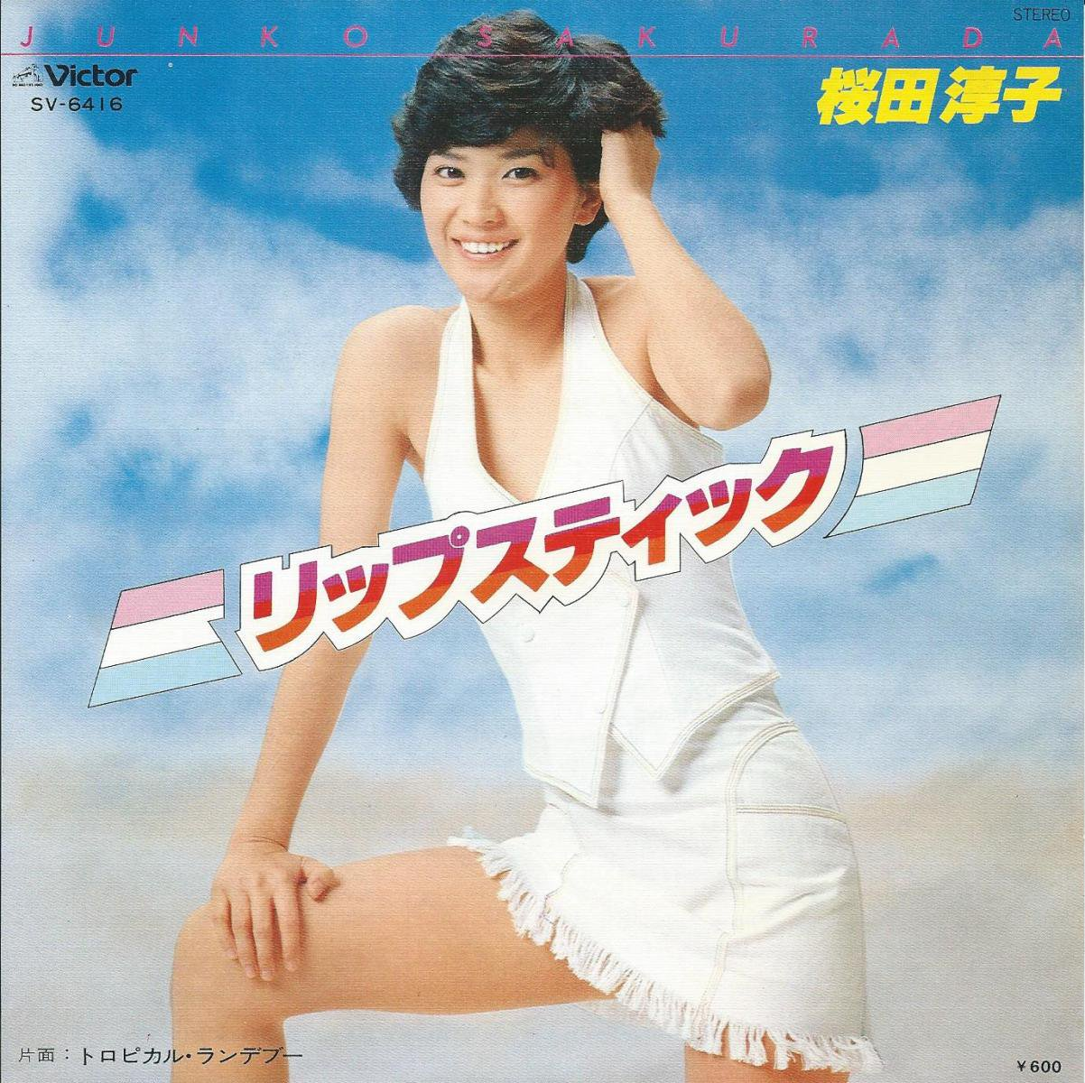 桜田淳子 JUNKO SAKURADA / リップスティック (7