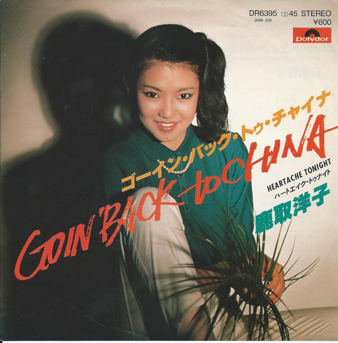 鹿取洋子 YOKO KATORI / ゴーイン・バック・トゥ・チャイナ GOIN' BACK TO CHINA (7