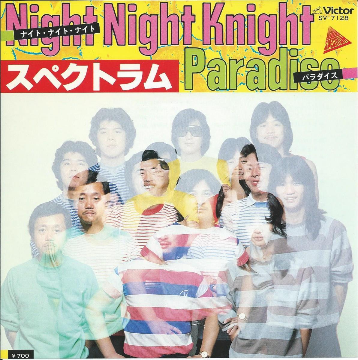 スペクトラム SPECTRUM / ナイト・ナイト・ナイト NIGHT NIGHT KNIGHT (7