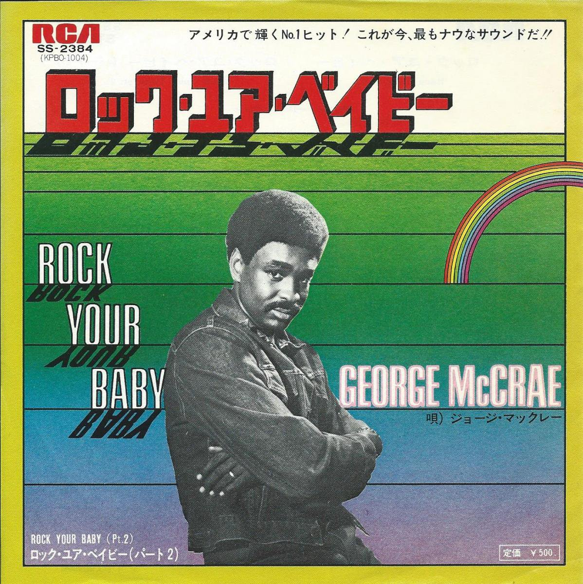ジョージ・マックレー GEORGE McCRAE / ロック・ユア・ベイビー ROCK YOUR BABY (7