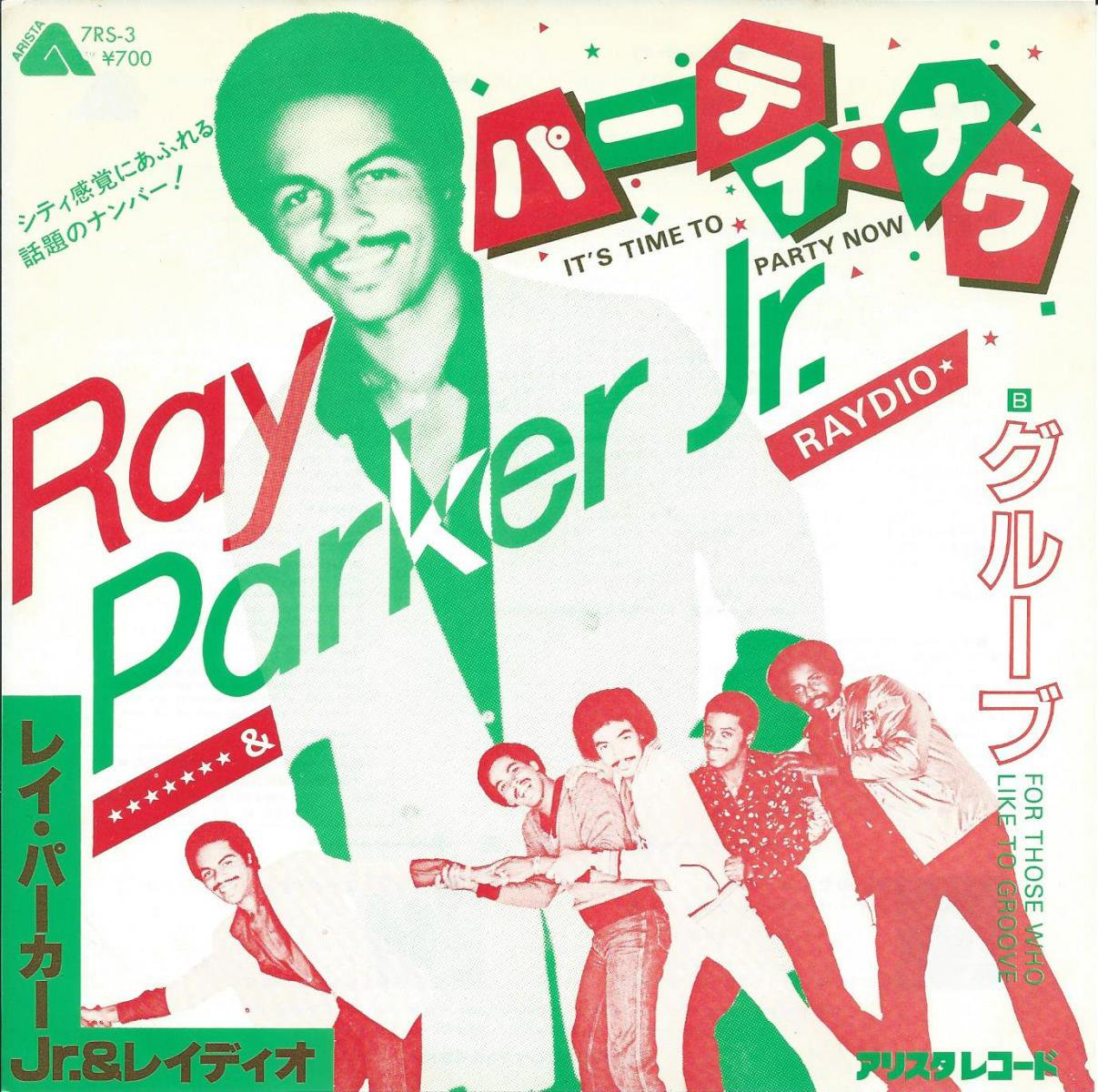 レイ・パーカーJr.& レイディオ RAY PARKER JR.AND RAYDIO / パーティ・ナウ IT'S TIME TO PARTY NOW (7