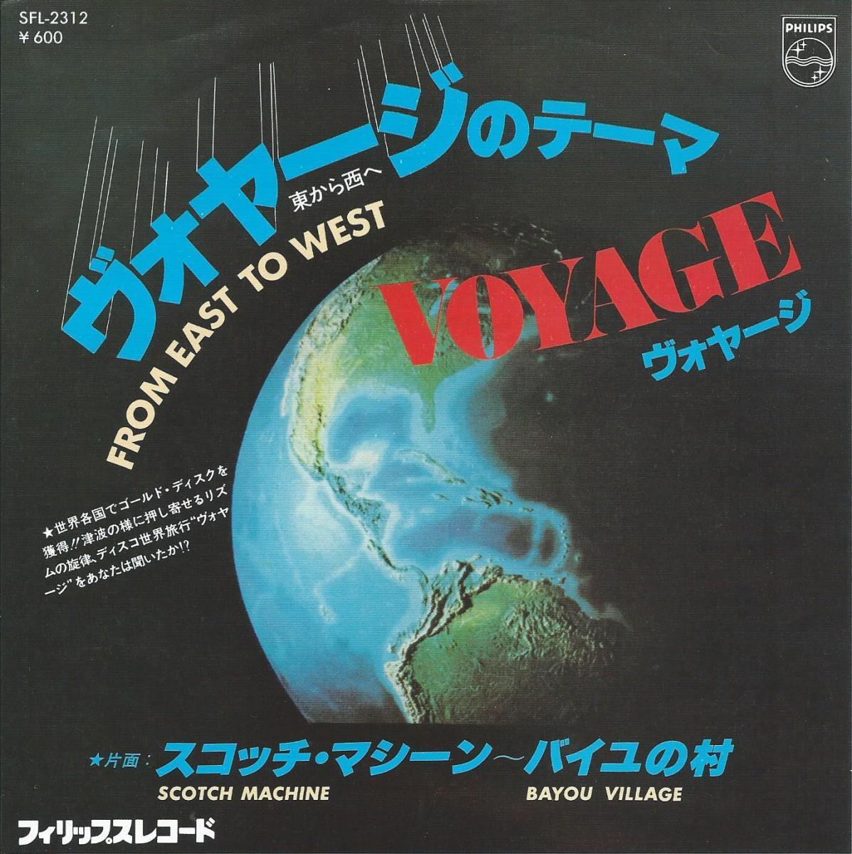 ヴォヤージ VOYAGE / ヴォヤージのテーマ (東から西へ) FROM EAST TO WEST (7