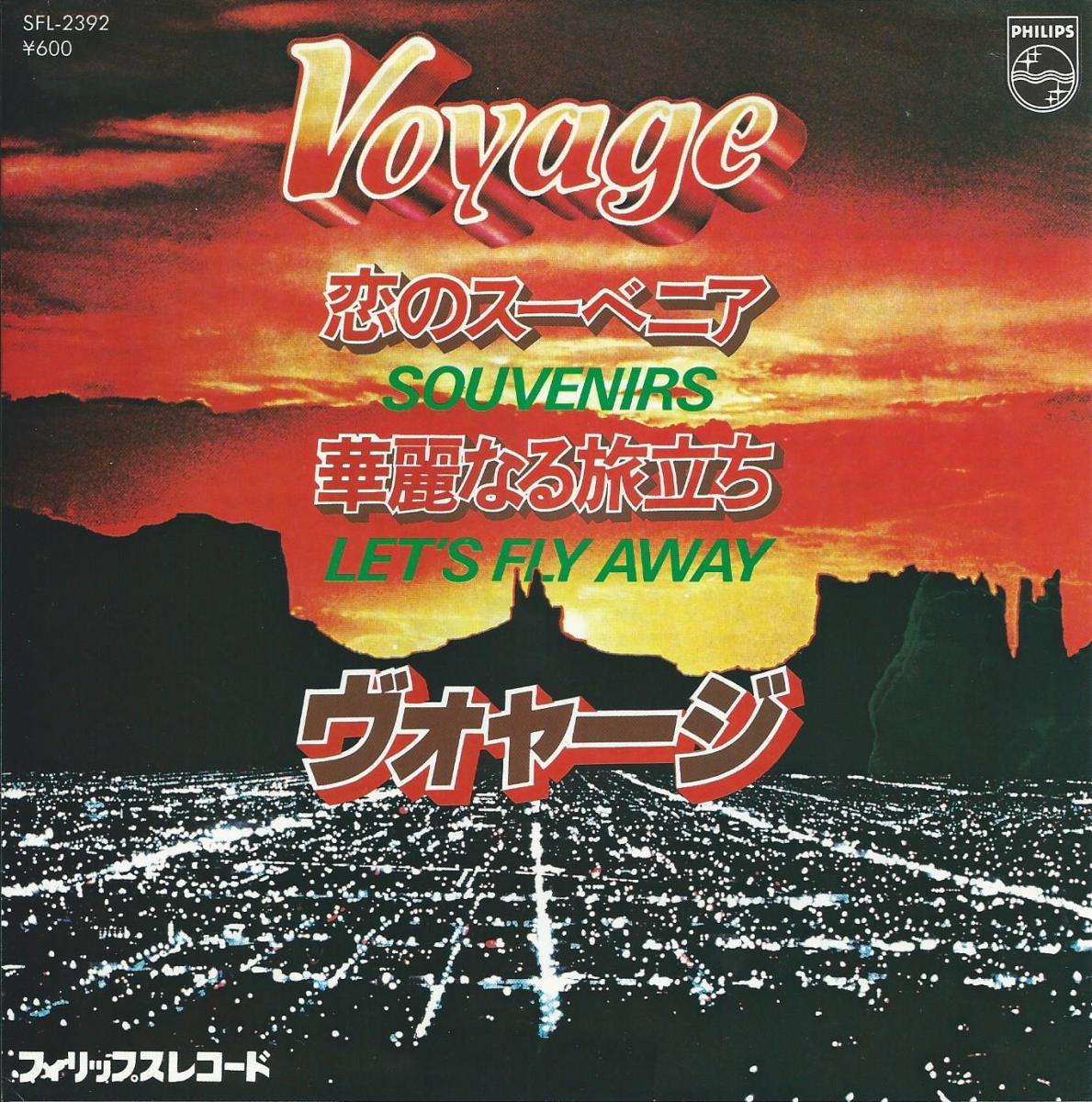 ヴォヤージ VOYAGE / 恋のスーベニア SOUVENIRS (7