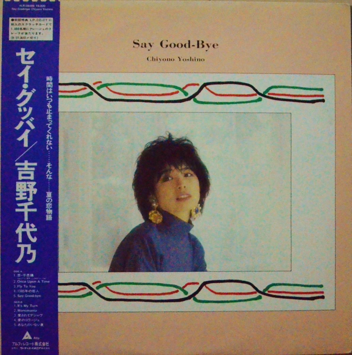 吉野千代乃 CHIYONO YOSHINO / セイ・グッバイ SAY GOOD-BYE (LP)