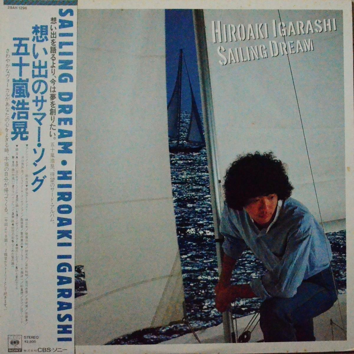 五十嵐浩晃 HIROAKI IGARASHI / 想い出のサマー・ソング SAILING DREAM (LP)