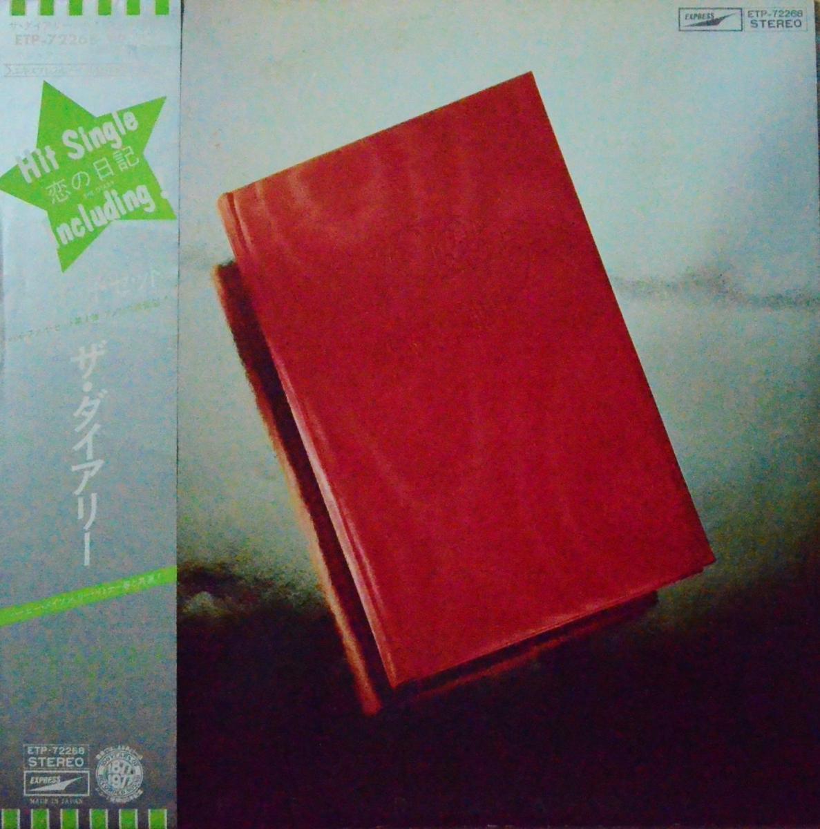 ハイ・ファイ・セット HI-FI SET / ザ・ダイアリー THE DIARY (LP)