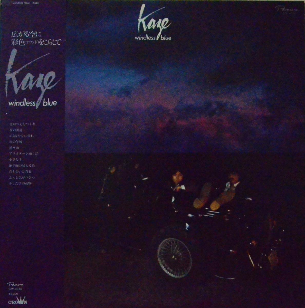 風 KAZE / WINDLESS BLUE (LP)