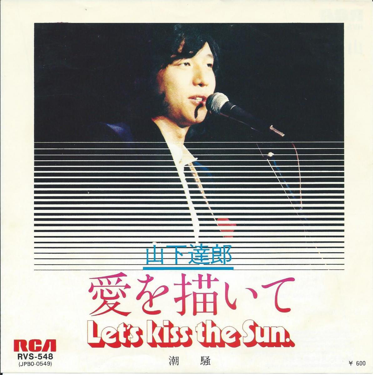 Tatsuro Yamashita On The Street Corner 1