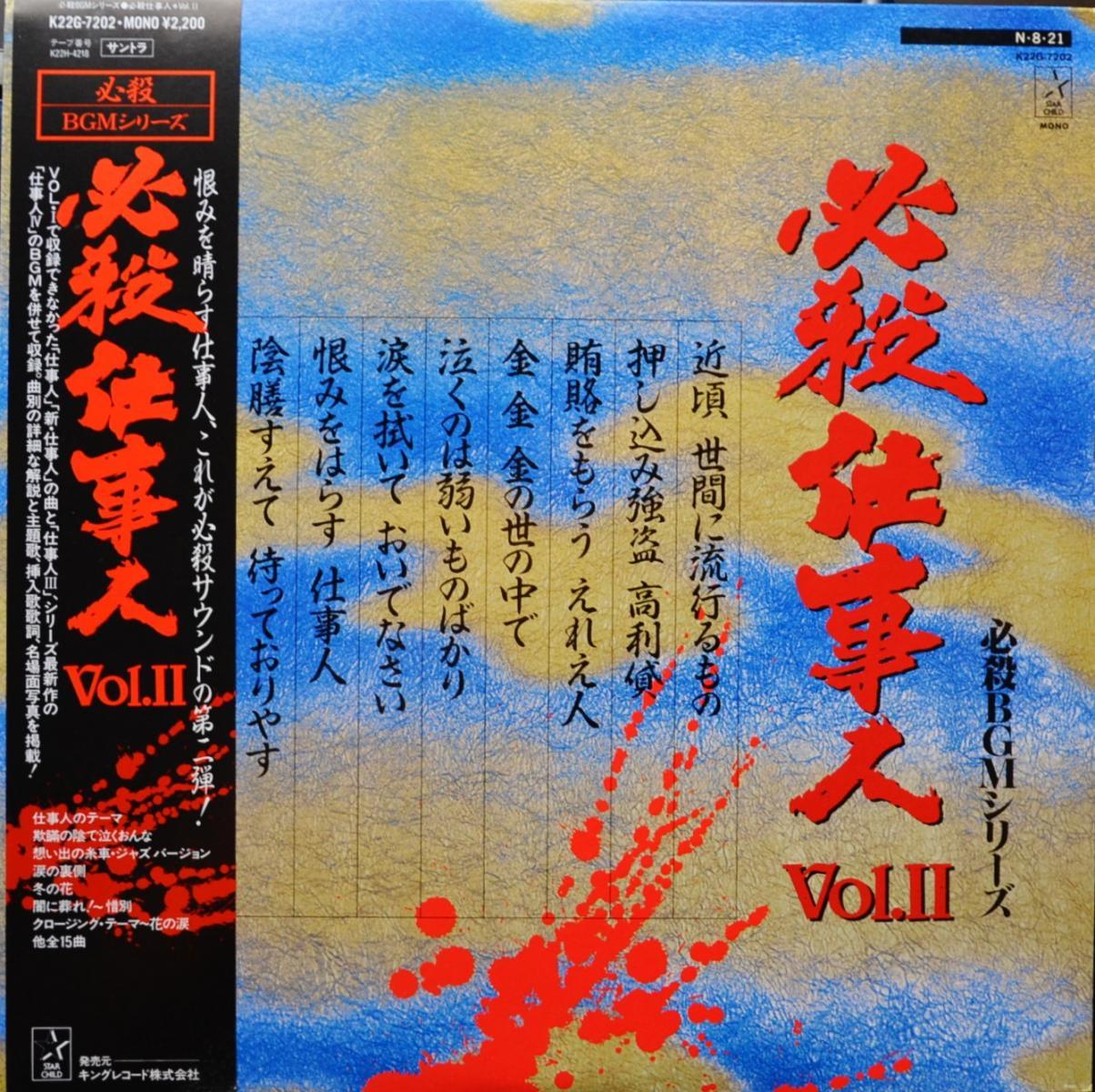 O.S.T. / 必殺仕事人 VOL.2 (必殺BGMシリーズ)