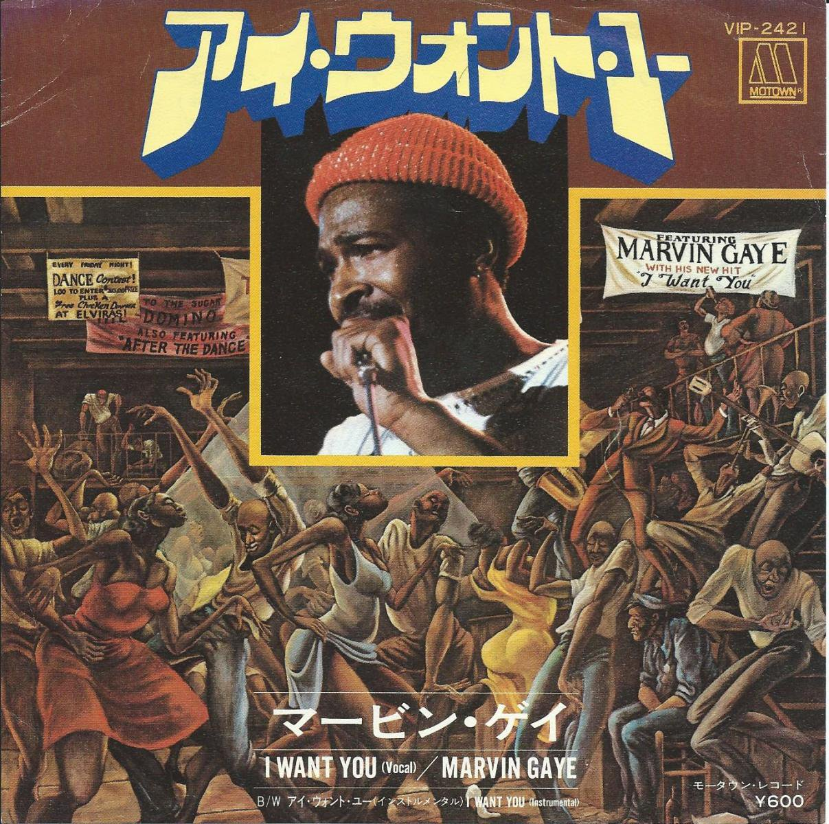 "Marvin Gaye I Want You の名作アルバム""i want you"": galleryhip.com/marvin-gaye-i-want-you.html"