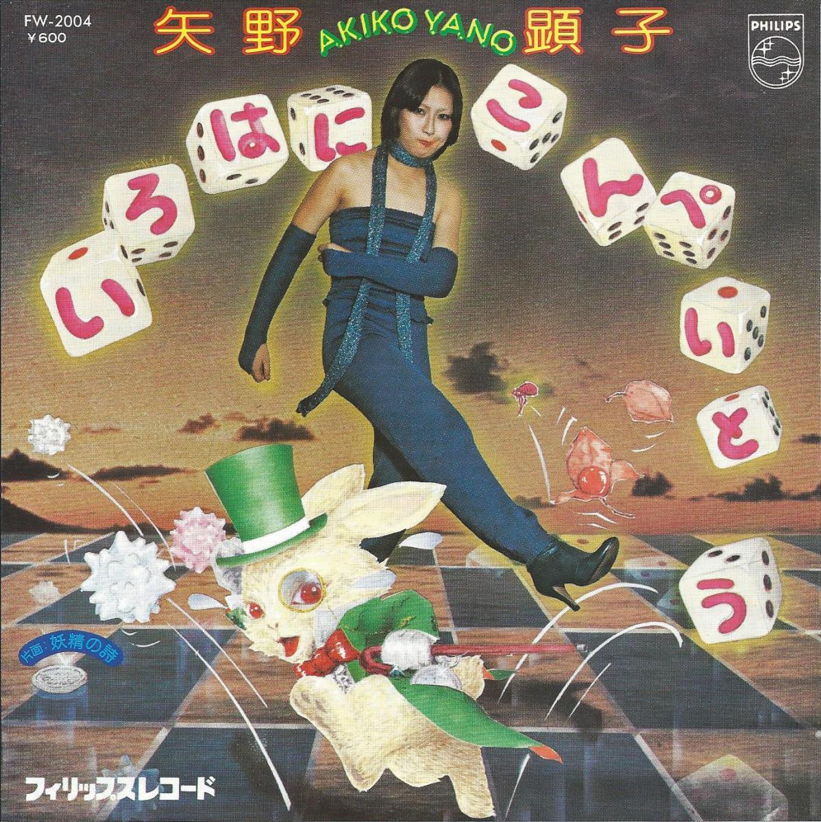 矢野顕子 AKIKO YANO / いろはにこんぺいとう (7