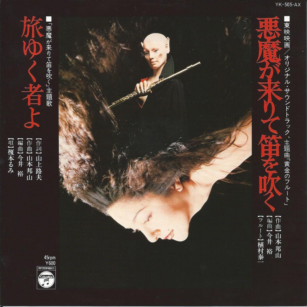 O.S.T.(山本邦山 HOZAN YAMAMOTO,今井裕 YUTAKA IMAI 植村泰一) / 悪魔が来りて笛を吹く (7
