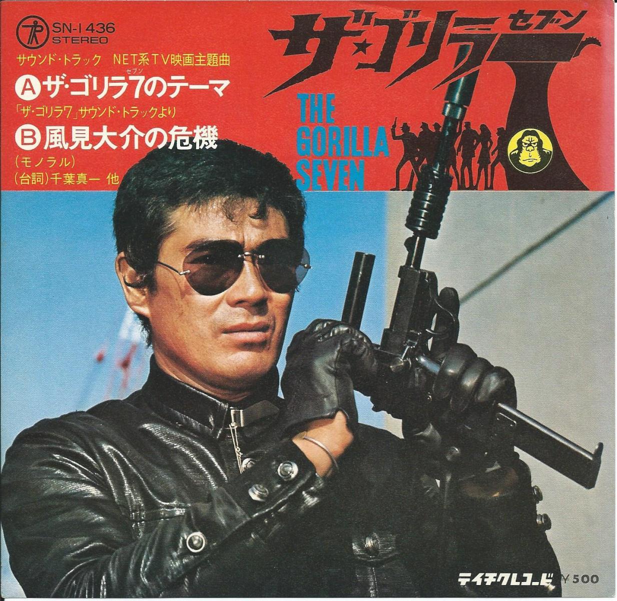 O.S.T.(三保敬太郎,千葉真一) / ザ・ゴリラ7のテーマ THE GORILLA SEVEN THEME (7